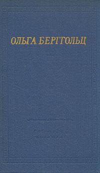 Ольга Берггольц. Избранные произведения