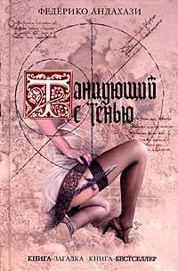 Книга Танцующий с тенью