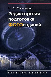 Редакторская подготовка Фотоизданий. Учебное пособие, Е. Л. Мжельская