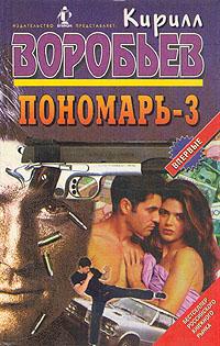 Пономарь - 3