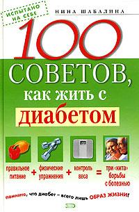 100 советов, как жить с диабетом