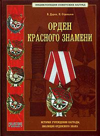 Орден красного знамени. В. Дуров, Н. Стрекалов