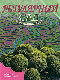Книга Регулярный сад