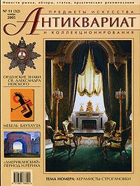 Антиквариат, предметы искусства и коллекционирования, №11, ноябрь 2005