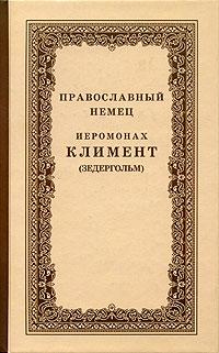 Православный немец. Иеромонах Климент (Зедергольм)- насельник Козельской Оптиной Пустыни ( 5-86594-081-3 )