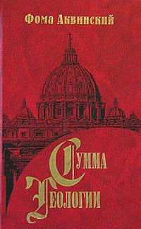 Сумма теологии. Часть 1. Вопросы 75-119 ( 5-94773-004-9, 966-521-302-4 )