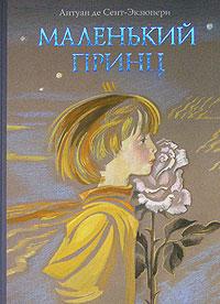 "Книга ""Маленький принц"" Сент-Экзюпери А. де - купить на ...: http://www.ozon.ru/context/detail/id/2468768/"