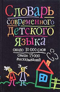 Словарь современного детского языка
