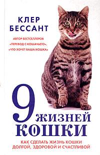 9 ������ �����. ��� ������� ����� ����� ����� ������, �������� � ����������