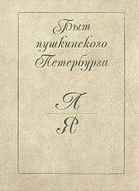 Быт пушкинского Петербурга. Часть 2. Л - Я