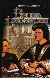 Весна Византии