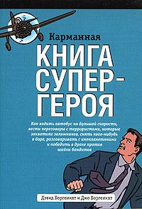 Карманная книга супергероя ( 5-17-033100-2, 5-271-12586-6, 1-931686-05-X )