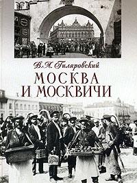 Москва и москвичи. В. А. Гиляровский