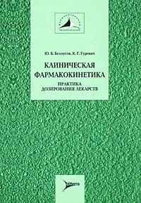 Клиническая фармакокинетика. Практика дозирования лекарств. Ю. Б. Белоусов, К. Г. Гуревич