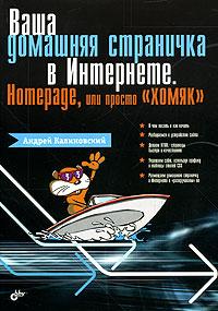 """Ваша домашняя страничка в Интернете. Homepage, или Просто """"хомяк"""""""