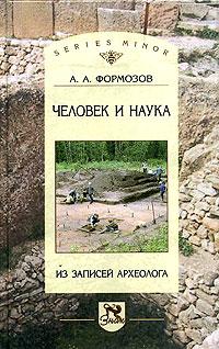 Человек и наука. Из записей археолога ( 5-9551-0059-8 )