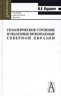 Геологическое строение и полезные ископаемые Северной Евразии. Учебник для вузов ( 5-8291-0633-7 )