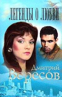 Легенды о любви. Дмитрий Вересов
