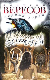 Избранник Ворона. Дмитрий Вересов