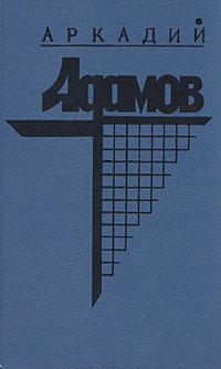 Аркадий Адамов. В двух томах. Том 1. Черная моль. Дело пестрых
