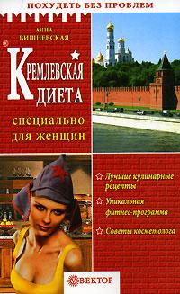 Кремлевская диета. Специально для женщин