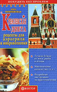 Кремлевская диета. Рецепты для аэрогриля и микроволновки