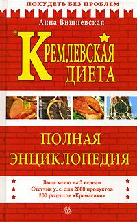 Кремлевская диета. Полная энциклопедия