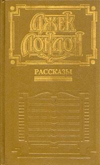Книга Джек Лондон. Рассказы