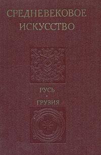 Средневековое искусство. Русь. Грузия