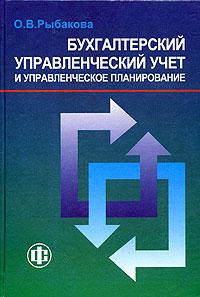 Бухгалтерский управленческий учет и управленческое планирование ( 5-279-03116-X )