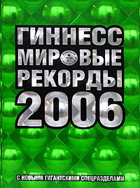 Гиннесс. Мировые рекорды 2006 (подарочное издание)