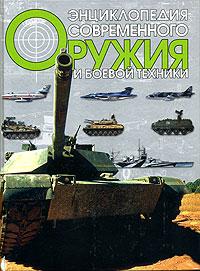 Энциклопедия современного оружия и боевой техники. Н. Л. Волковский