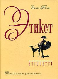 Книга Этикет. Классическое руководство