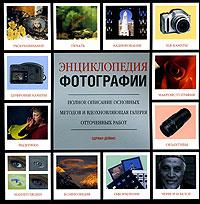Энциклопедия фотографии