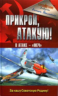 "Прикрой, атакую! В атаке - ""Меч"". Антон Якименко"