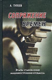 Сопряжение времен. Этапы становления машиностроения Кузбасса