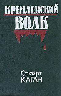Книга Кремлевский волк