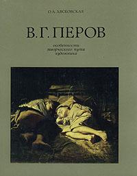 В. Г. Перов. Особенности творческого пути художника