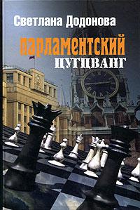 Парламентский цугцванг. Фрагменты политической истории России. 2000 - 2004 гг.