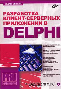 Разработка клиент-серверных приложений в Delphi (+ CD-ROM)