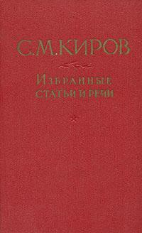 С. М. Киров. Избранные статьи и речи (1912 - 1934)
