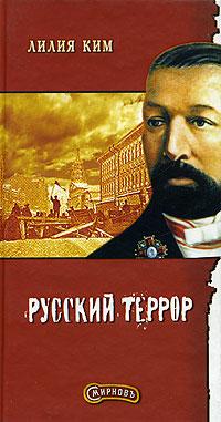 Русский террор