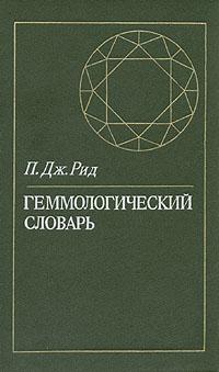 Геммологический словарь