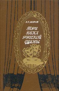 Три века русской сцены. В двух книгах. Книга 1. От истоков до великого октября
