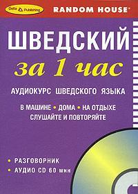 �������� �� 1 ���. ��������� ��������� ����� (������� + CD)