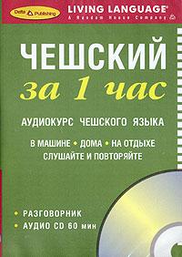 Чешский за 1 час. Аудиокурс чешского языка (брошюра + CD)