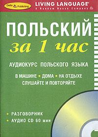 Польский за 1 час. Аудиокурс польского языка (брошюра + CD)