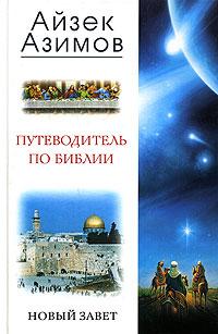 Книга Путеводитель по Библии. Новый Завет