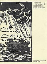 Гравюры и литографии советских художников