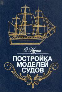Книга Постройка моделей судов